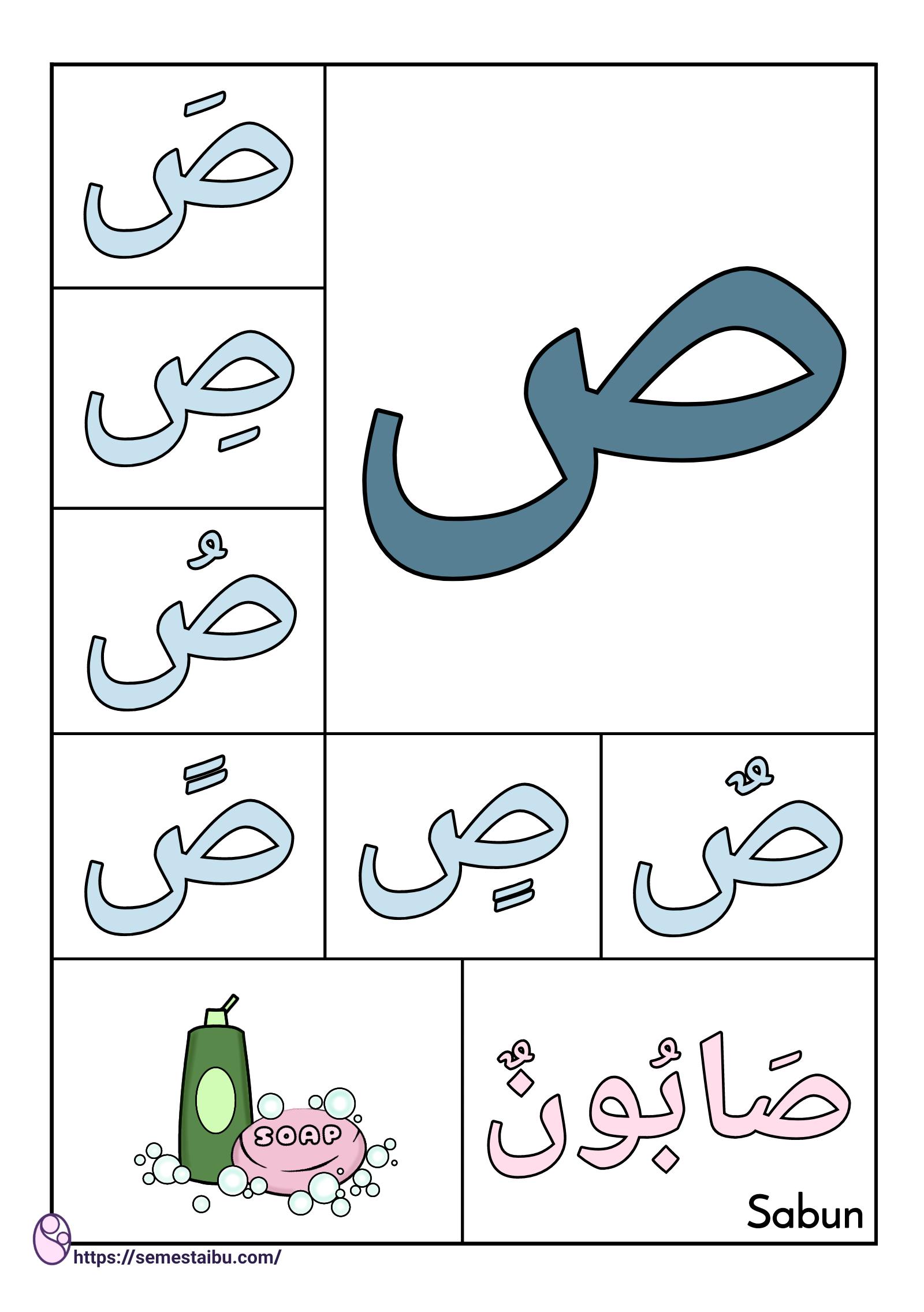 mengenal huruf hijaiyah dan tanda bacanya - flashcard anak - flashcard hijaiyah